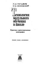 Tretyakov_Tehnologiya_modulnogo_obucheniya