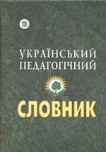 Ukr_ped_slovnik_n