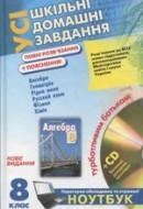 Usi_shkilni_dom_zavd_8