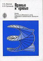 Vasil'ev_Gutenmaher_Prjamye_i_krivye_MCNMO(2006)