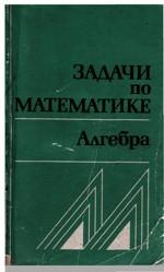 Vavilov_Zad_po_matem_algebra_tit