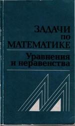 Vavilov_Zad_po_matem_uravnen_i_nerav_tit