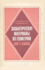 Veselovskij_Did_mater_po_geom_11kl.pdf