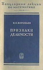 Vorobev_Priznaki_delimosti