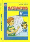 Yanchenko_Pidruchna_Matem_6