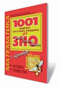 Zaharijchenko_1001var_10kl