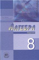 Глизбург В И Алгебра и начала анализа Контрольные работы для   Звавич Л И Алгебра 8 класс задачник ОНЛАЙН