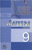 Zvavich_Algebra_9_2ch