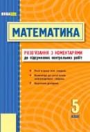 matematika-5-klas-rozvyazannya-obl
