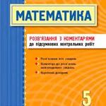 Математика. 5 клас: Розв'язання з коментарями до підсумкових контрольних робіт