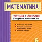 Математика. 6 клас: Розв'язання з коментарями до підсумкових контрольних робіт