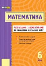 matematika-6-klas-rozvyazannya-obl