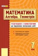 matematika-algebra-geometrya-7-klas-rozvyazannya_obl