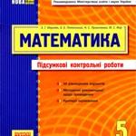 Мерзляк А. Г. Математика. 5 клас: Підсумкові контрольні роботи