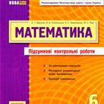 Мерзляк А. Г. Математика. 6 клас: Підсумкові контрольні роботи