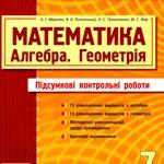 Мерзляк А. Г. Математика (Алгебра. Геометрія). 7 клас: Підсумкові контрольні роботи