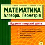 Мерзляк А. Г. Математика (Алгебра. Геометрія). 8 клас: Підсумкові контрольні роботи