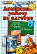 Bachurin_GDZ_algebra_8