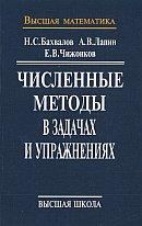 Bahvalov_Lapin_Chislennye_metody_v_zadachah