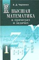 Chernenko_VM_v_primerah_i_zadachah_1