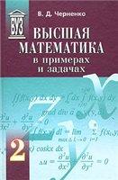 Chernenko_VM_v_primerah_i_zadachah_2