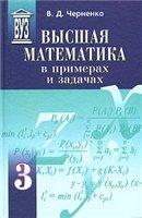 Chernenko_VM_v_primerah_i_zadachah_3