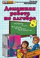 Dom_rabota_po_algebre_Alimov_8