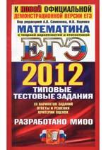 EGE_2012._Matematika._Tipovye_test._zadaniya_pod_red._Semenova