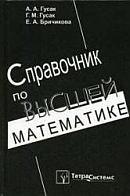 Gusak_Sprav_po_vissh_matem