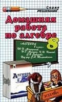 Kubatko_Dom_rab_po_algebre_Makarychev_8