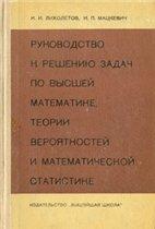 Liholetov_Rukov_k_resh_zad