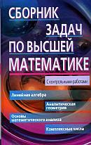 Lungu_Sbornik_zad_po_visshey_matem_1
