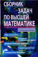 Lungu_Sbornik_zad_po_visshey_matem_2