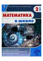 Mat_v_shkole_02_2009