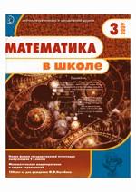 Mat_v_shkole_03_2009