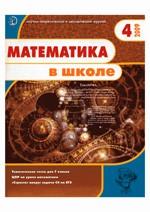 Mat_v_shkole_04_2009
