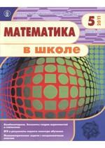 Mat_v_shkole_05_2011