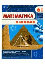 Mat_v_shkole_06_2008