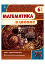 Mat_v_shkole_06_2009