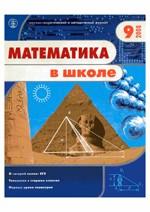 Mat_v_shkole_09_2008
