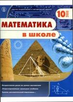 Mat_v_shkole_10_2008