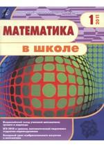 Mat_v_shkole_1_2011