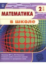 Mat_v_shkole_2_2011