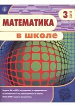 Mat_v_shkole_3_2011