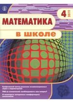 Mat_v_shkole_4_2011