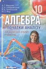 Merzlyak_Algebra_10_akadem