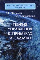 Panteleev_Teoriya_upravlen_v_zad
