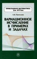 Panteleev_variac_ischislen_v_zad