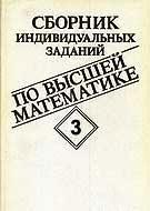 Ryabushko_Sborn_indiv_zad_3