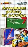 Sapognokov_Dom_rab_po_algebre_Alimov_7